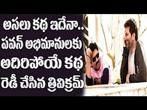 Shocking - Pawan Kalyan & Trivikram movie story leaked || Excellent Story for PSPK || DesiplazaTV