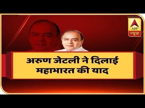 CBI को जेटली की 'अर्जुन' वाली सीख | ABP News Hindi