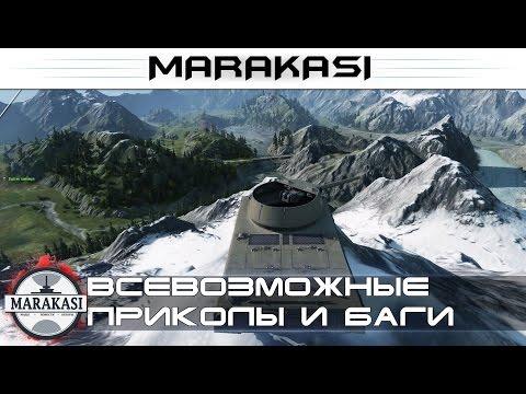 Смотрим приколы World Of Tanks. World Of Tanks видео приколы