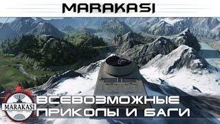 Всевозможные приколы и баги с физикой, полный угар World of Tanks