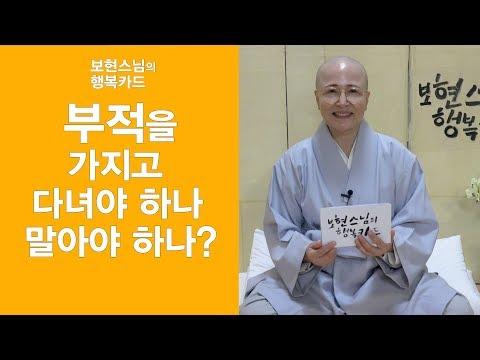보현스님의 행복카드 17회 [ 부적을 가지고 다녀야 하나 말아야 하나? ]