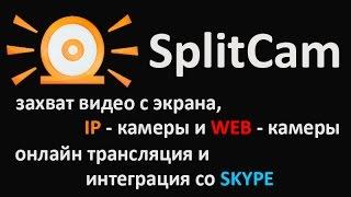 SplitCam захват видео с экрана и трансляция через Skype(Демонстрация и полная настройка бесплатной программы SplitCam позволяющая захватывать видео с экрана, с WEB..., 2016-07-27T16:04:08.000Z)