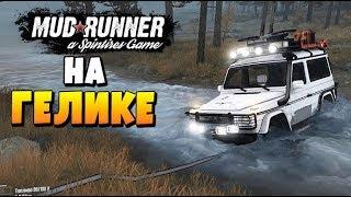 ГЕЛИК 4x4 в Spintires MudRunner Mod!