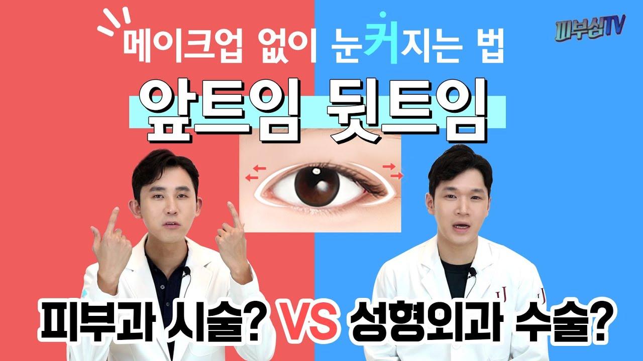 눈 앞뒤트임 수술 메이크업 전후 효과 피부과 관리 VS 성형외과 수술
