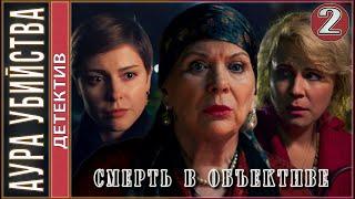 Смерть в объективе. Аура убийства (2020). 2 серия. Детектив, премьера.
