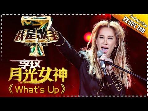 李玟《What's Up》— 我是歌手4第7期单曲纯享 I AM A SINGER 4 【我是歌手官方频道】
