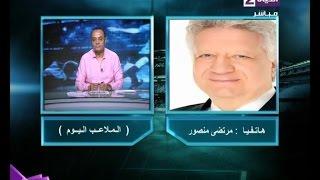 """مرتضى منصور يقصف جبهة """"الغندور"""".. رئيس الزمالك: """"ده كلام أوض نوم وفكرتى عنك طلعت غلط"""""""