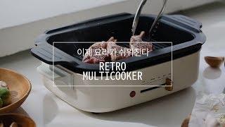 [벨로닉스] 추석 음식 더 쉽게 만들기, 멀티쿠커가 도…