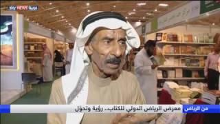 معرض الرياض الدولي للكتاب.. رؤية وتحول