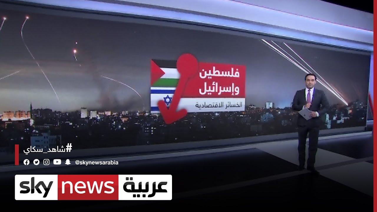 فلسطين وإسرائيل.. الخسائر الاقتصادية  - 13:55-2021 / 5 / 16
