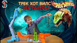 Хот Вилс Мутанты трек Потусторонняя лаборатория Hot Wheels track Mutant Machines Mutation Lab