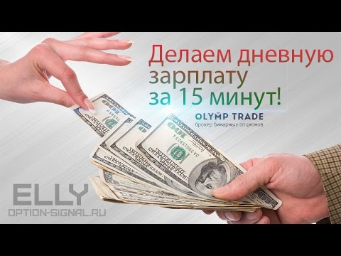 Olimp trade - Make a days wage for 15 minutes!