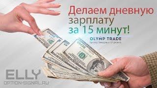 Olymp Trade   Делаем дневную зарплату за 15 минут