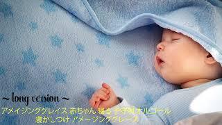 アメイジンググレイス 赤ちゃん 寝る 子守唄 オルゴール 寝かしつけ アメージンググレース - baby sleep