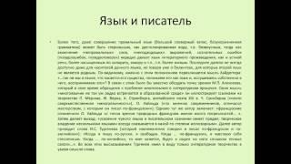 Специфика преподавания современного русского языка и литературы детям-билингвам