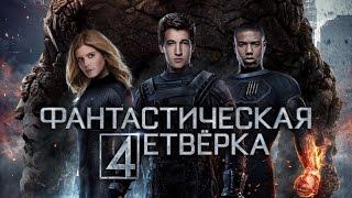 «Фантастическая четверка» — фильм в СИНЕМА ПАРК