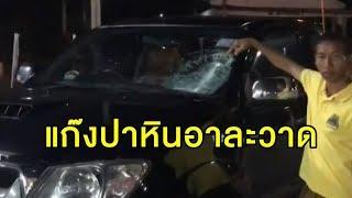 แก๊งปาหินอาละวาดชัยภูมิ-กระบะโดนปากระจกร้าว-คนในรถหวิดดับกลางดึก