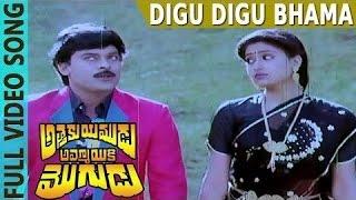 Digu Digu Bhama Video Song   Attaku Yumudu Ammayiki Mogudu   Chiranjeevi, Vijayashanthi