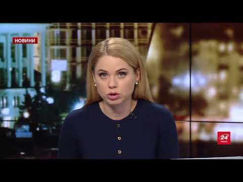 24 Канал: Випуск новин за 19:00: Президентські вибори у Словенії