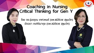 B1-204 Coaching in Nursing: Critical Thinking for Gen Y(ดร รุ่งอรุณ เกศวหงศ์)