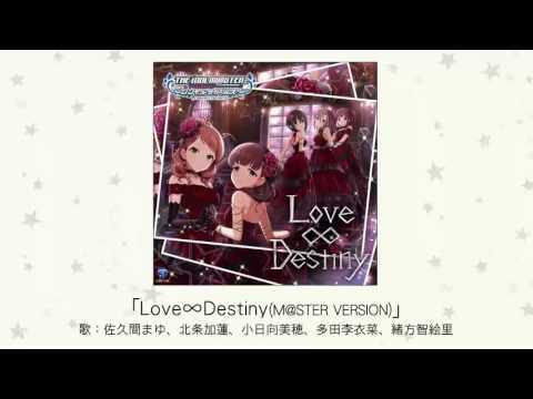 【楽曲試聴】「Love∞Destiny(M@STER VERSION)」(歌:佐久間まゆ、北条加蓮、小日向美穂、多田李衣菜、緒方智絵里)