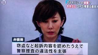 警察の令状無しのGPS捜査は、違法か? 亀石倫子 検索動画 13