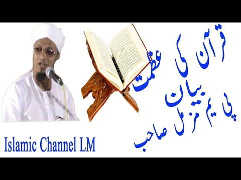 PM  MUZAMMIL SAHEB  BAYAN ON (QURAN KI AZMAT) HEART TOUCHING BAYAN