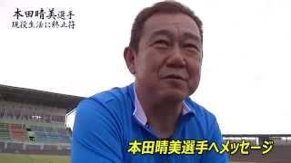 32年の現役生活を終えた岡山・51期、本田晴美選手。同期として共に戦っ...