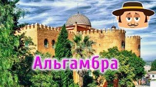 Достопримечательности Испании, Альгамбра(Полюбуйтесь одной из ярчайших достопримечательностей Испании, Альгамброй - http://livespain.ru/?utm_source=youtube&utm_medium=algamb..., 2014-09-17T04:54:03.000Z)