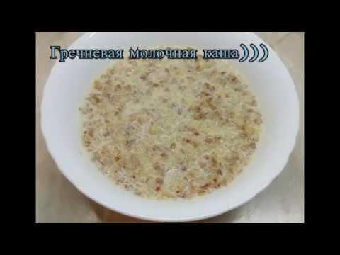 Гречневая молочная каша в мультиварке, просто и всегда получается вкусно )))