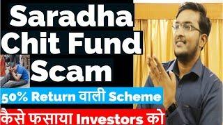 Saradha Chit Fund Scam Explained| 50% Return वाली Scheme|कैसे फसाया Investors को