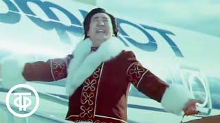 """Кола Бельды """"Увезу тебя я в тундру"""" (1977)"""