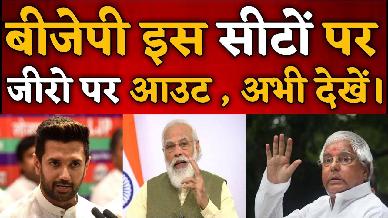 बिहार चुनाव मे बीजेपी इस सीटों पर जीरो पर आउट  | Lalu Yadav | PM Modi | BIHARI SULTAN