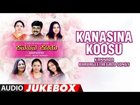 Kanasina Koosu Jukebox   M D Pallavi, Supriya Acharya, Pancham Halibandi   Kannada Bhavageethegalu