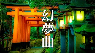 幻想的な世界に浸る、ノスタルジックな癒し曲【リラックスBGM・睡眠音楽】