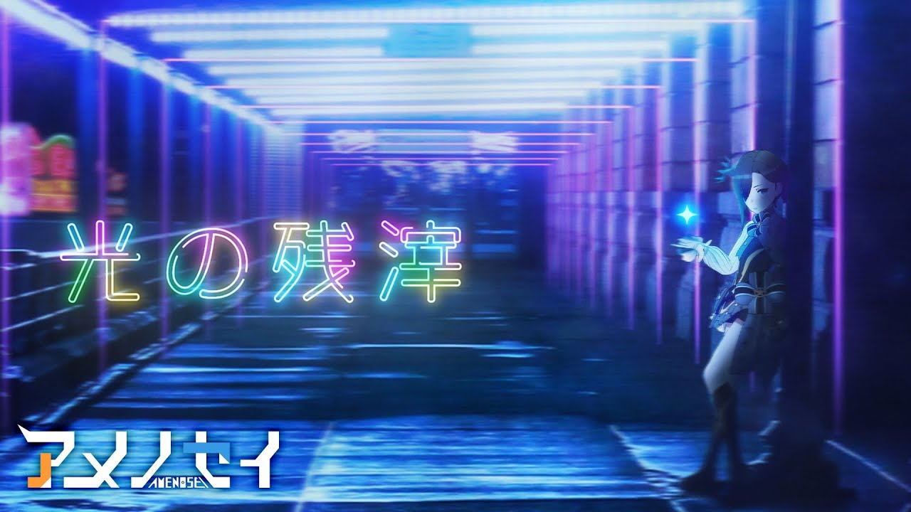 光の残滓(Offical Music Video) #アメノセイ #照井順政