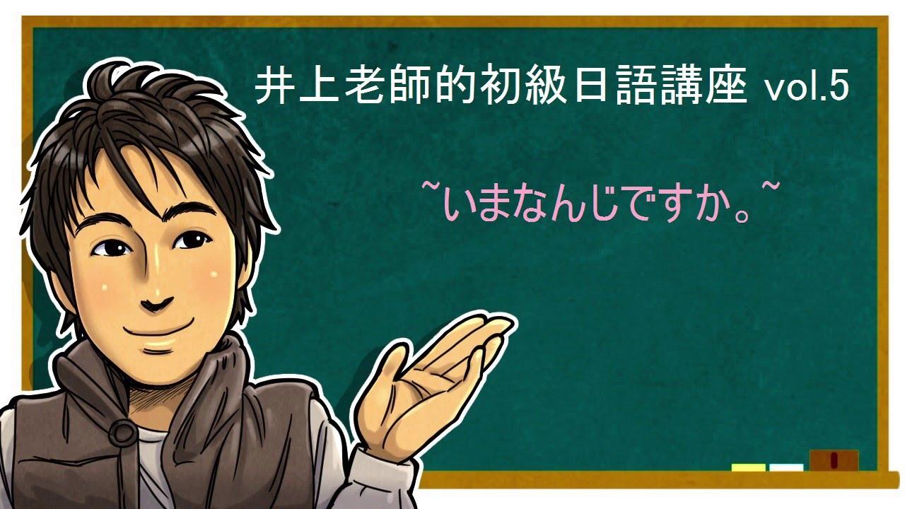 日文教學(初級日語#05)【時間的用法】井上老師 - YouTube
