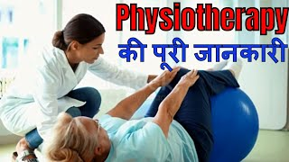 Physiotherapy all details in hindi|courses after 12th science biology| bpt course detail