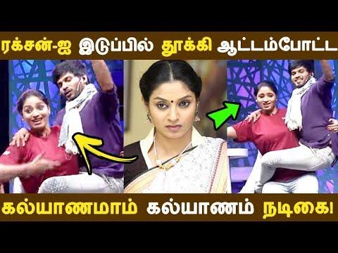 ரக்சன்-ஐ இடுப்பில் தூக்கி ஆட்டம்போட்ட கல்யாணமாம் கல்யாணம் நடிகை! | Tamil Cinema | Kollywood News |
