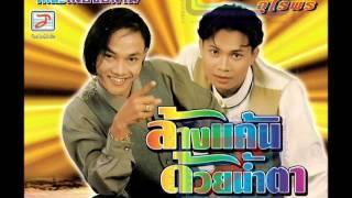 ลูกแพร ไหมไทย 02 วิตามินกินใจ