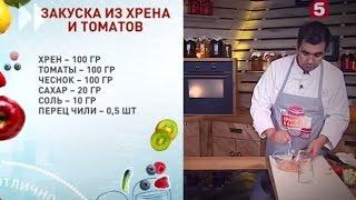 Закуска из хрена и томатов: рецепты консервации от