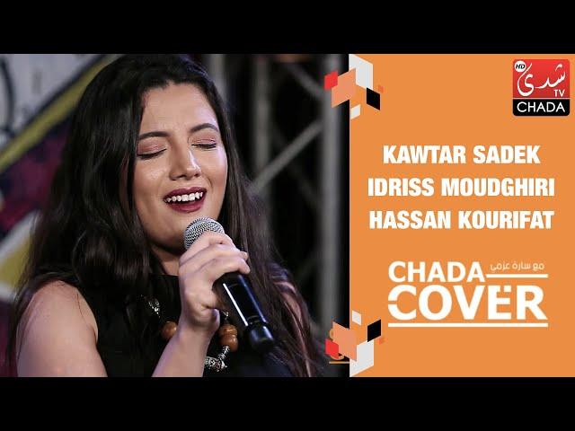 CHADA COVER : Kawtar Sadek - Idriss Moudghiri - Hassan Kourifat