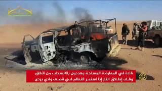 النظام يواصل قصف وادي بردى بريف دمشق