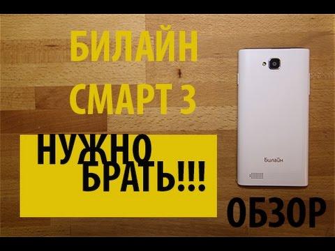 Обзор смартфона Билайн Smart 3. НАДО БРАТЬ!