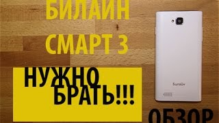 видео 4G-смартфон ZTE Blade L4 за 2990 руб от  «Билайн»
