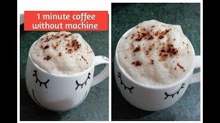 1 मिनट में इतनी ज़्यादा झाग वाली कॉफ़ी ,बिना फेटे ,बिना मशीन के बनाये || HOT COFFEE RECIPE||