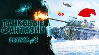 Танковые фантазии №8 | Приколы с танками | от GrandX [World of Tanks]