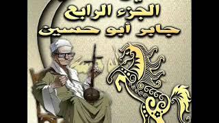 سيرة بني هلال الجزء الرابع الحلقه 54 هزيمة دياب ابن غانم علي يد ابوزيد ( ابوزيد يواجه دياب ابن غانم)