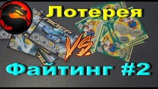 Лотерея Файтинг #2  ► Тимон против Васи!!!