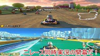 【ゆっくり実況】マリオカート8DX ラッキーテルさん主催フレンド戦